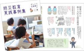 『防災教育実践事例集』(非売品)プレゼントコース