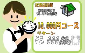 加盟店専用食事券の進呈(10,000円コース)