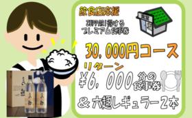 加盟店専用食事券と地元特産品の進呈(30,000円コース)