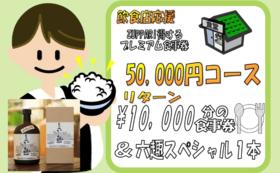 加盟店専用食事券と地元特産品の進呈(50,000円コース)