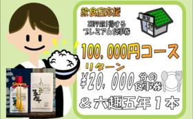 加盟店専用食事券と地元特産品の進呈(100,000円コース)