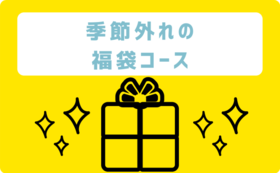 【季節外れの福袋コース】様々なユニバーサルデザイングッズを手に入れよう!