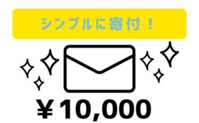 【10,000円シンプル応援コース】Ubdobeの存続を全力応援!