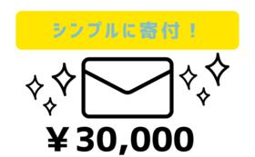 【30,000円シンプル応援コース】Ubdobeの存続を全力応援!