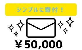 【50,000円シンプル応援コース】Ubdobeの存続を全力応援!