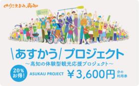 3,000円(3,600円分の利用券)
