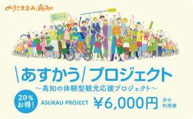 5,000円(6,000円分の利用券)