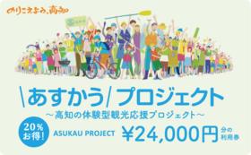 20,000円(24,000円分の利用券)