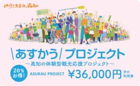 30,000円(36,000円分の利用券)