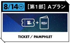 【8月14日(金)第一部】映画鑑賞1台分チケット(40名様限定)