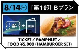 【8月14日(金)第一部】映画鑑賞1台分チケット:ドリンク・フード付(20名様限定)