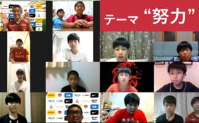 夢コースオンライン授業に一本化*【テーマ:努力】浦和レッズトップ選手による1on50 親子のためのオンライン授業