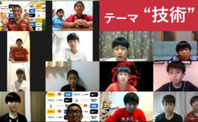 夢コースオンライン授業に一本化*【テーマ:技術】浦和レッズトップ選手による1on50 親子のためのオンライン授業