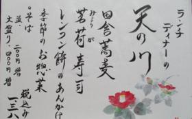 お得なお食事券   (5500円分の星のシール)