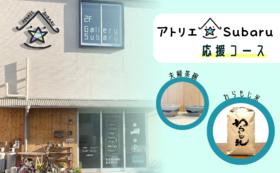【アトリエSubaru応援】10,000円コースC