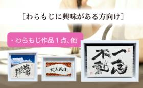 【わらもじに興味がある方向け】30,000円コース