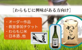 【わらもじに興味がある方向け】50,000円コース