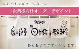 【企業様向け】100,000円コース