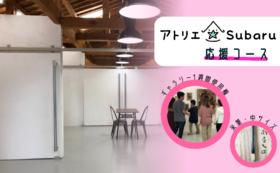 【アトリエSubaru応援】50,000円コース