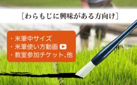 【わらもじに興味がある方向け】10,000円コース