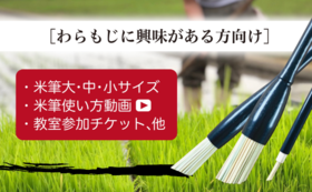 【わらもじに興味がある方向け】20,000円コース
