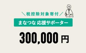 【税控除対象寄附】まなつな応援サポーター 300,000円コース