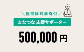 【税控除対象寄附】まなつな応援サポーター 500,000円コース