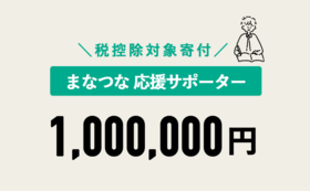 【税控除対象寄附】まなつな応援サポーター 1,000,000円コース