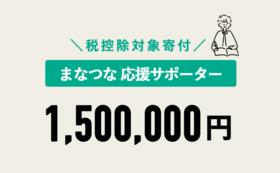【税控除対象寄附】まなつな応援サポーター 1,500,000円コース