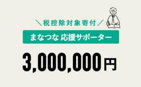 【税控除対象寄附】まなつな応援サポーター 3,000,000円コース