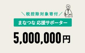 【税控除対象寄附】まなつな応援 5,000,000円コース