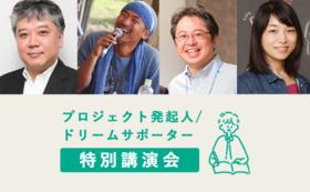 【購入】プロジェクト発起人/ドリームサポーター特別講演会