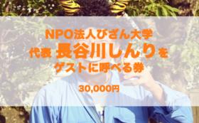 NPO法人びざん大学代表 長谷川しんりをゲストに呼べる券