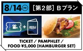 【8月14日(金)第二部】映画鑑賞1台分チケット:ドリンク・フード付き(20名様限定)