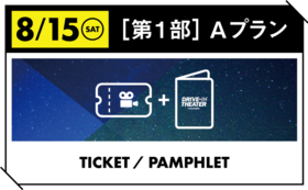 【 8月15日(土)第一部】映画鑑賞1台分チケット(40名様限定)