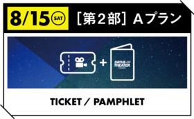 【8月15日(土)第二部】映画鑑賞1台分チケット(40名様限定)