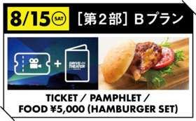 【8月15日(土)第二部】映画鑑賞1台分チケット:ドリンク・フード付き(20名様限定)