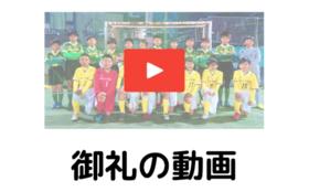 選手&チームスタッフからの御礼の動画