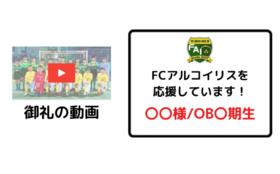 御礼の動画+チームホームページにお名前掲載