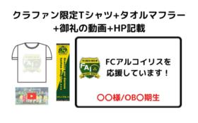クラファン限定Tシャツ+応援タオルマフラー+HPに名前記載+御礼の動画