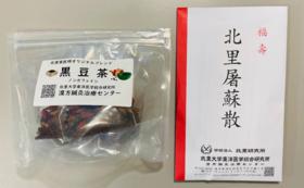 北里東医研オリジナルブレンド「黒豆茶」と「屠蘇散」付きコース