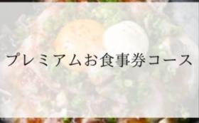 3,300円プレミアムお食事券