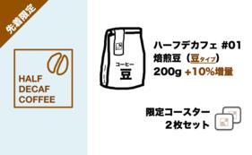 """【先着限定:10%増量】Half DECAFコーヒー焙煎""""豆""""200g+限定コースター2枚"""