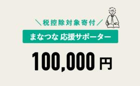 【税控除対象寄附】まなつな応援 100,000円コース