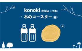 konoki応援団 5,000円の応援購入