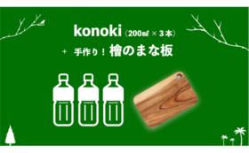 konoki応援団 10,000円の応援購入