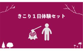 konoki応援団 100,000円の応援購入