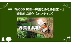 konoki応援団『WOOD JOB! 特別企画』