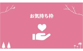 konoki応援団『お気持ち枠』