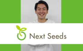 Next seeds応援参加券